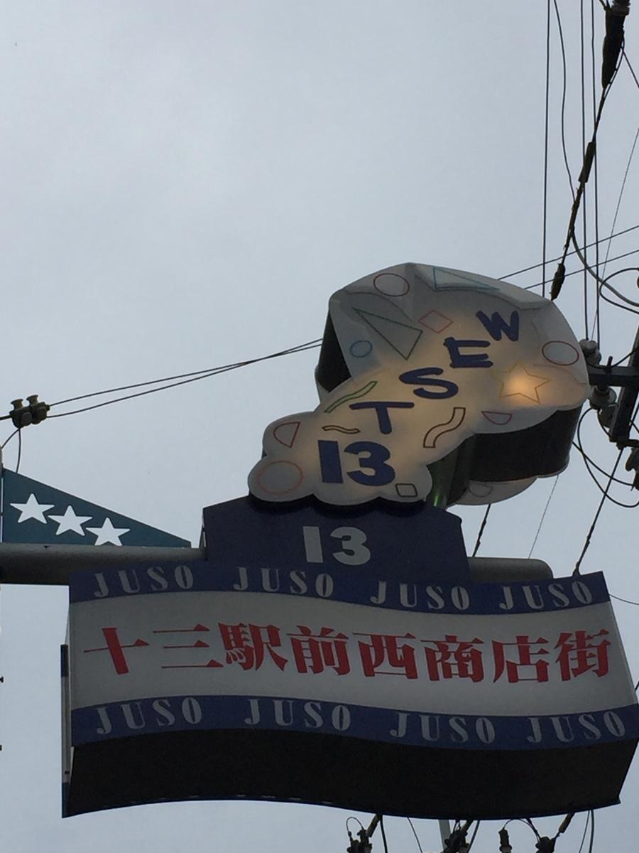 十三駅前西商店街の街灯