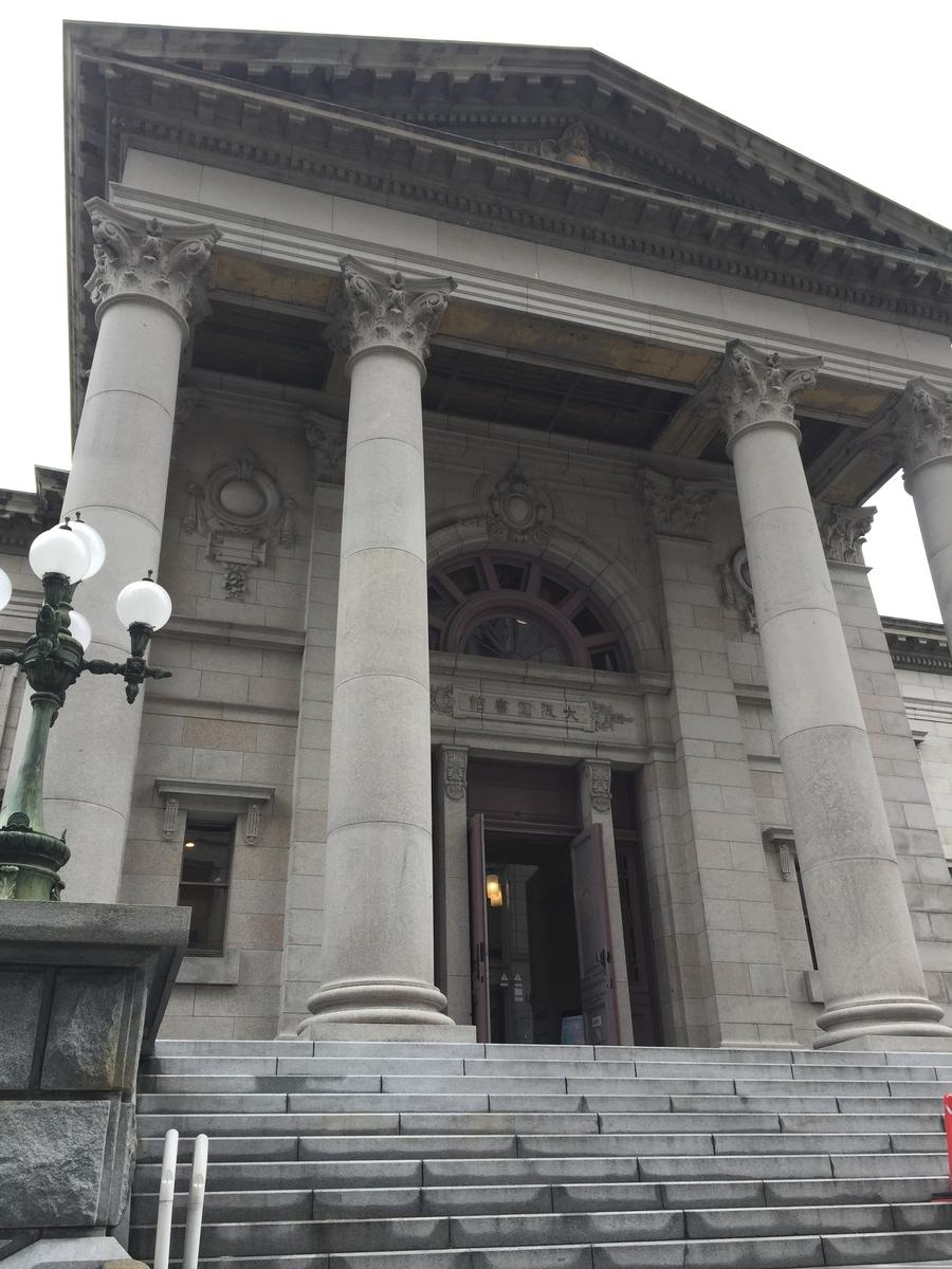 大阪府立中之島図書館正面玄関