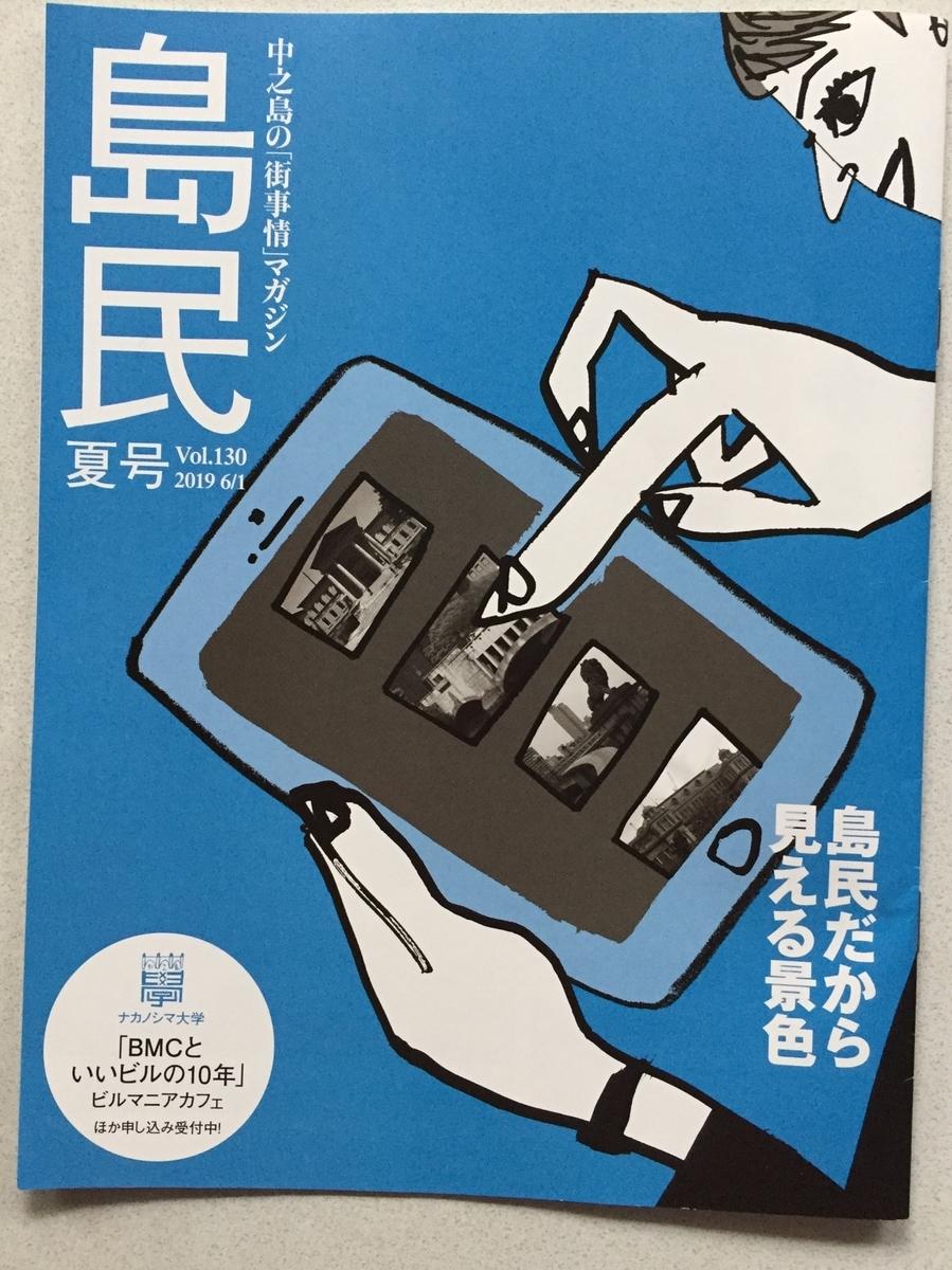 中之島街事情マガジン「島民」2019年夏号表紙