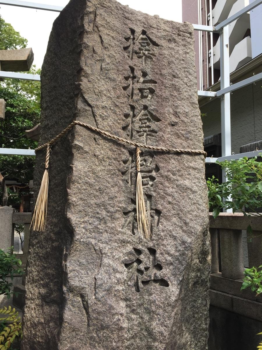 サムハラ神社と刻まれたしめ縄のかかった石碑