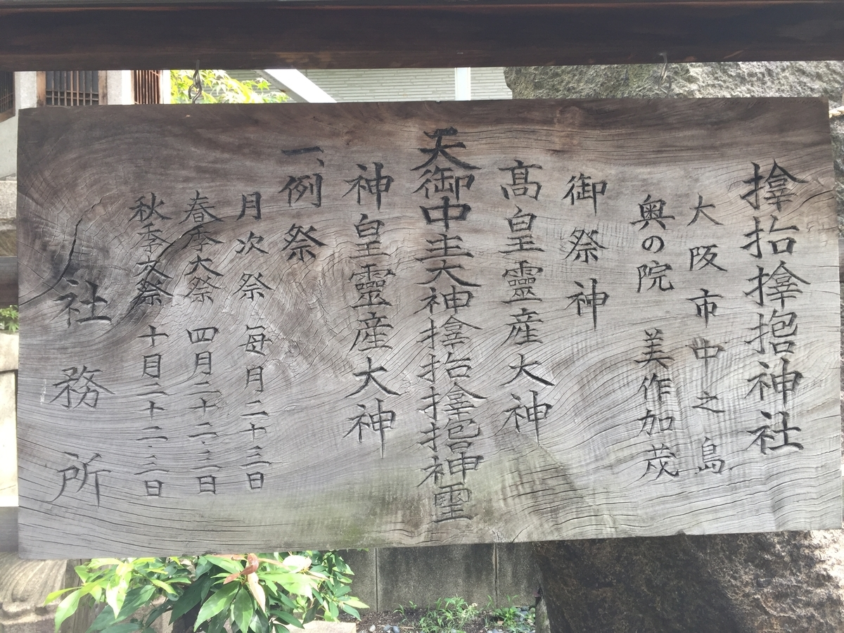 サムハラ神社案内板