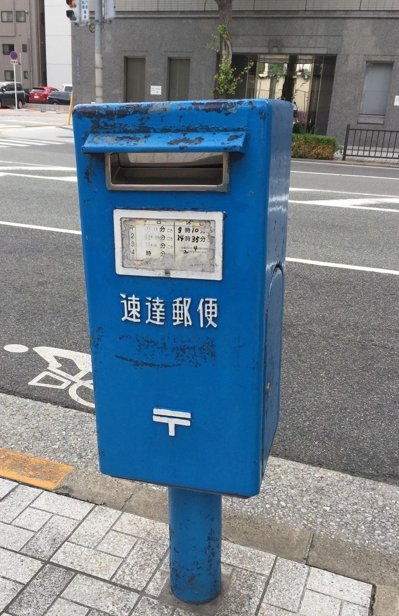 速達郵便の青いポスト