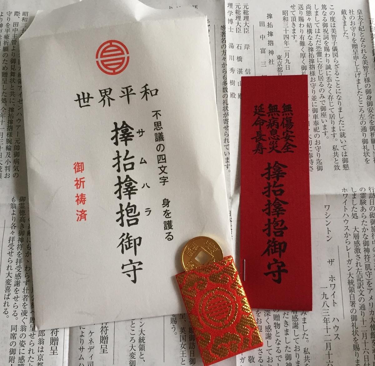 サムハラ神社の銭形お守り