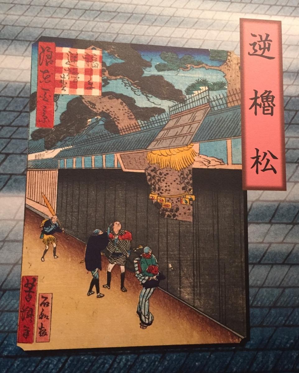 逆櫓の松の浮世絵