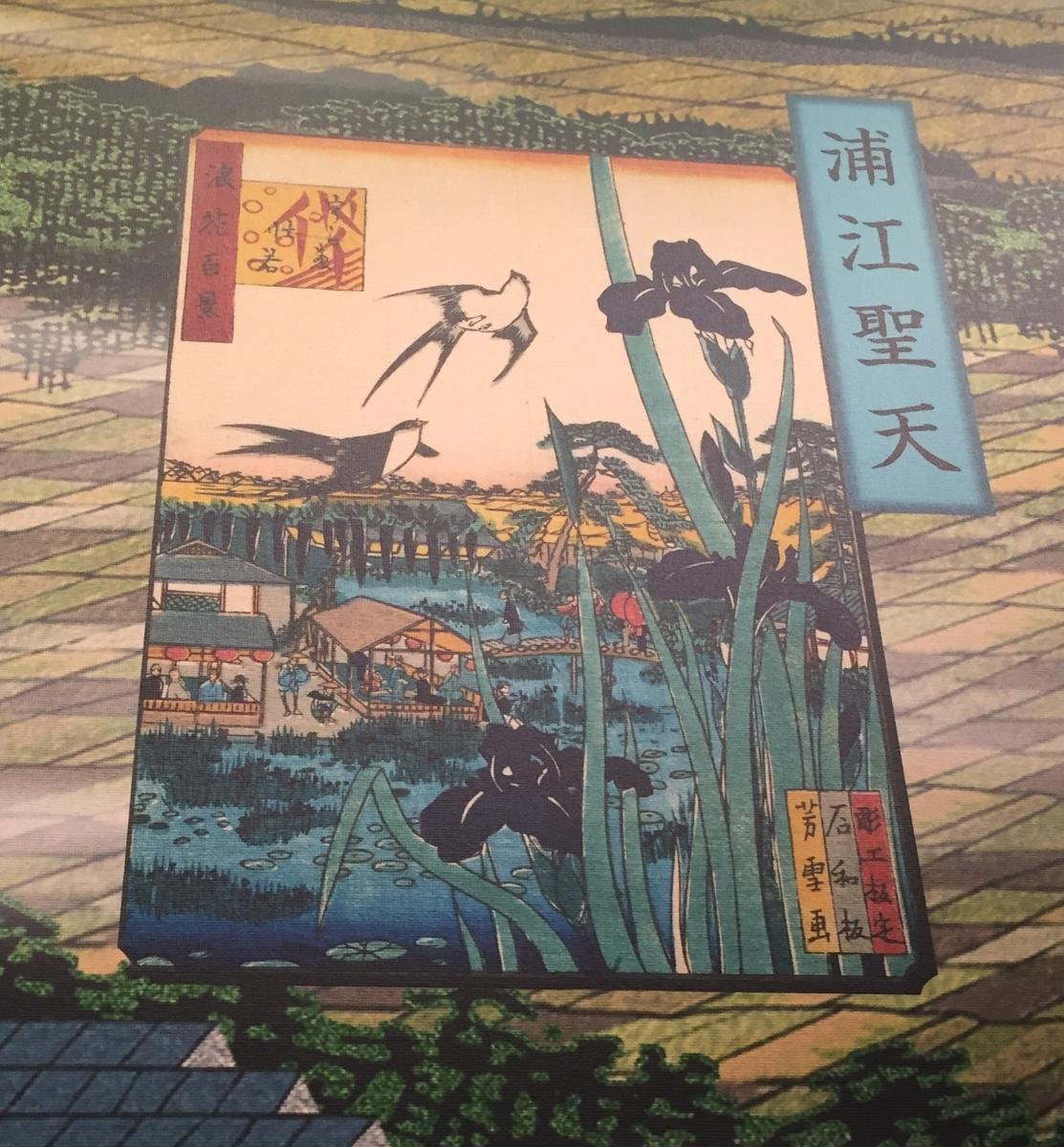 浦江聖天の浮世絵