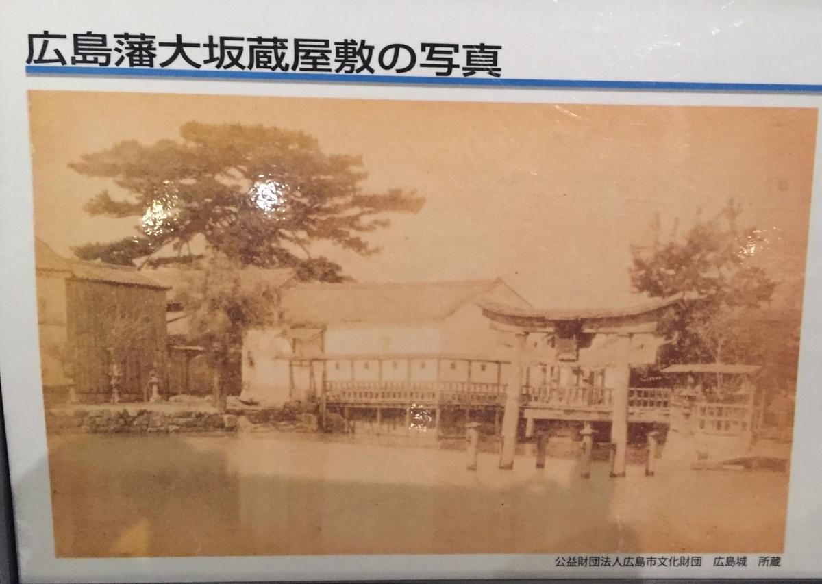 廣島藩蔵屋敷の写真