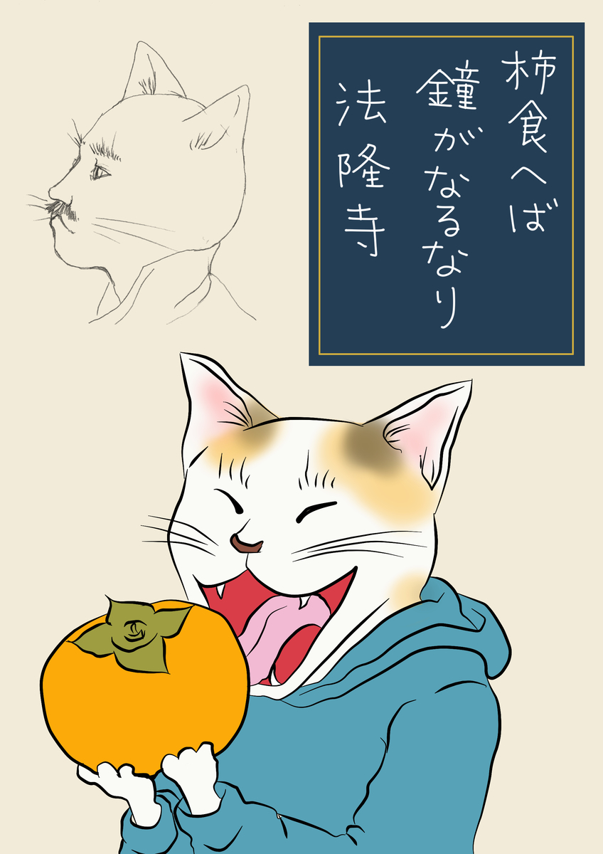 右上に俳句 左上に子規の猫姿の似顔絵 下側に猫が大きな口を開けて柿にかぶりつこうとしている