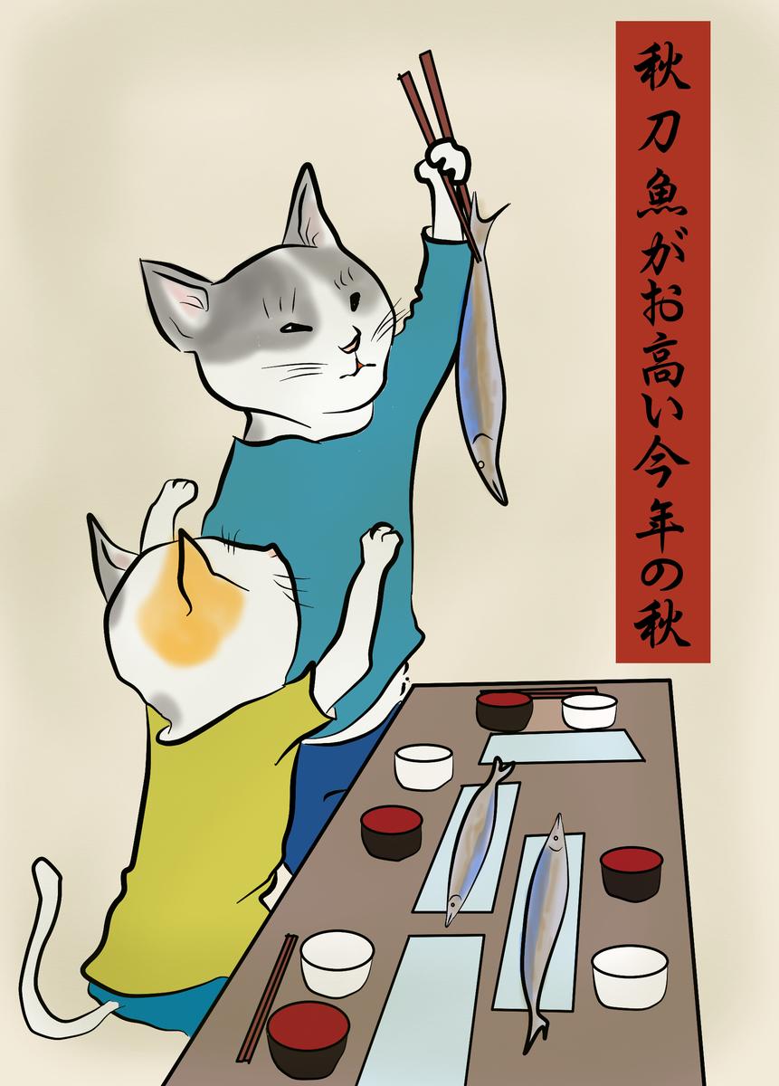 食卓で秋刀魚を取り合う猫の兄弟