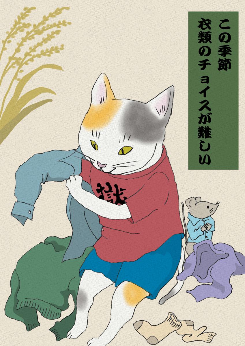 長袖のシャツを羽織ろうとする猫 背景に実った稲穂
