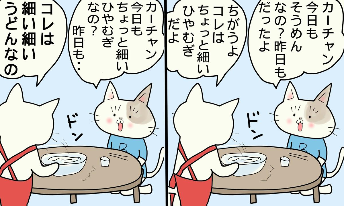夏休みのお昼ごはんが連日そうめんで文句を言う子ネコに、コレはそうめんではなくて細いうどんだと言う母ネコ