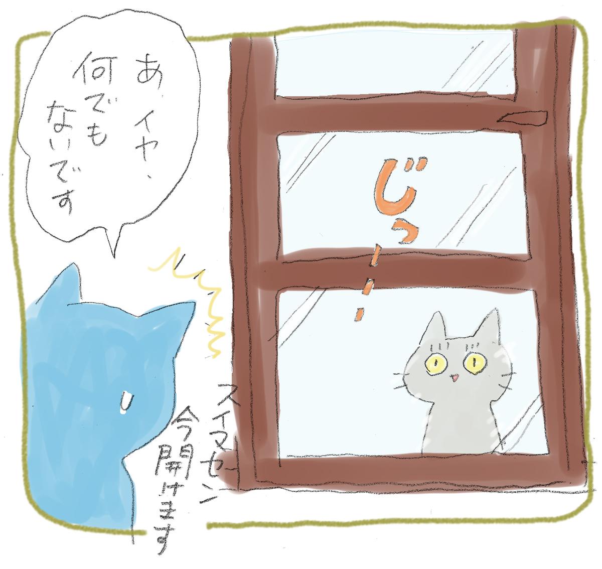 猫に気づいて、ガラス戸越しに、恥ずかしそうに何でもないと言い訳する後ろ姿
