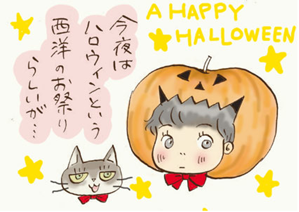かぼちゃの被り物をした作者と赤いリボンを首に巻いた猫 今夜はハロウィンという西洋のお祭りらしいの文字