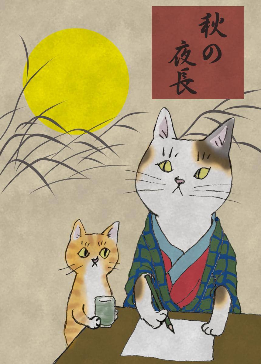 月夜に物思いにふけりながら鉛筆を握って机に向かう三毛猫とお茶を差し出す小さなトラ猫 秋の夜長の文字