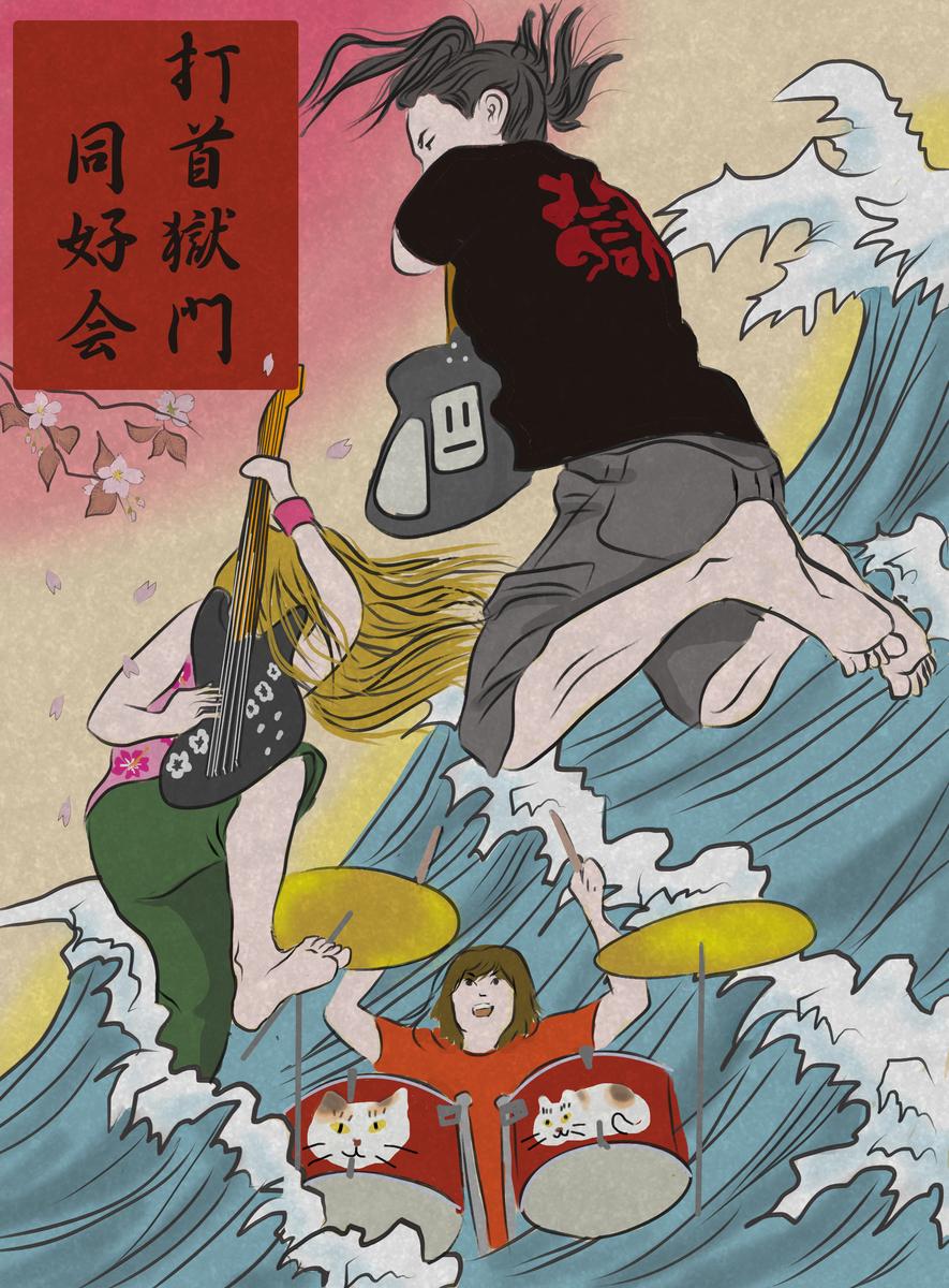波間にロックバンドの打ち首獄門同好会のメンバーが楽器を演奏している浮世絵っぽい絵