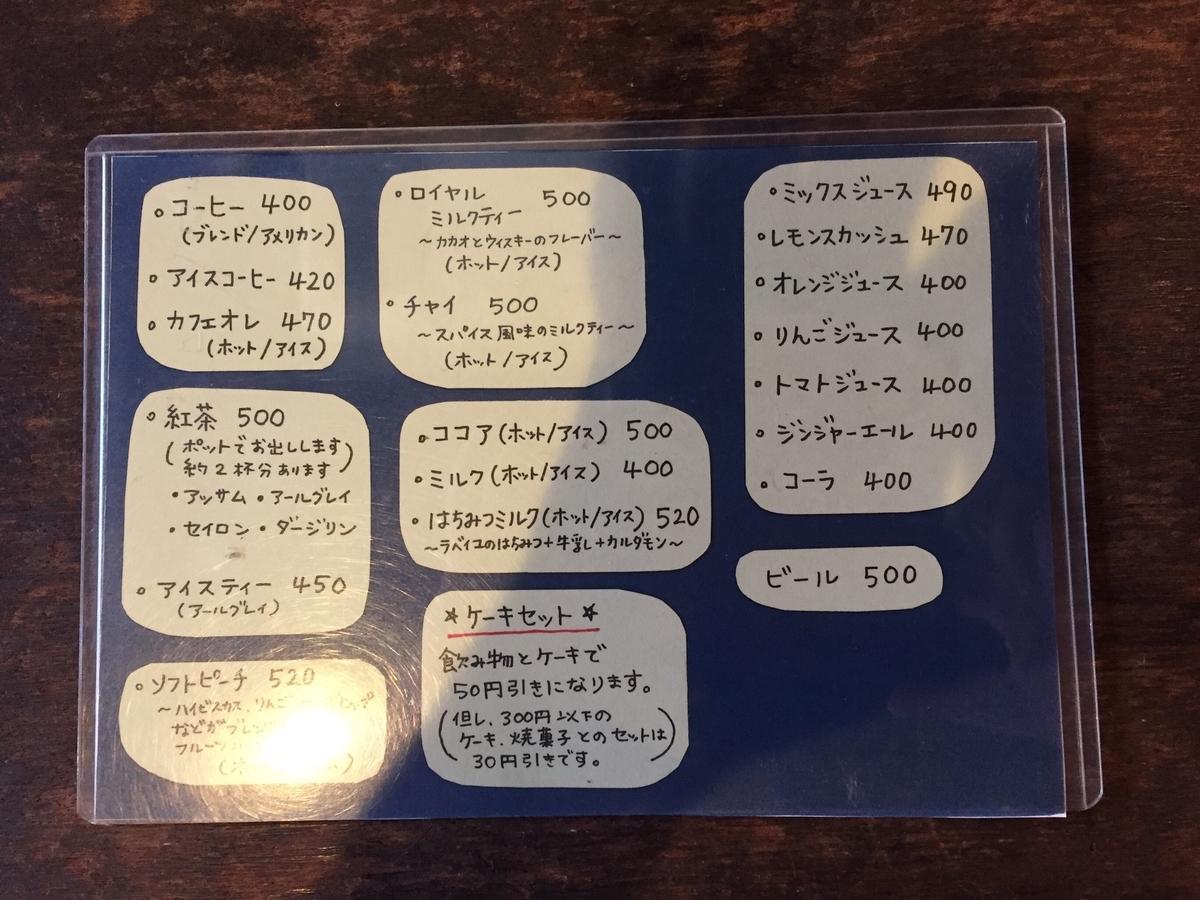 プラスチックのカードケースに入った手書きのメニュー表