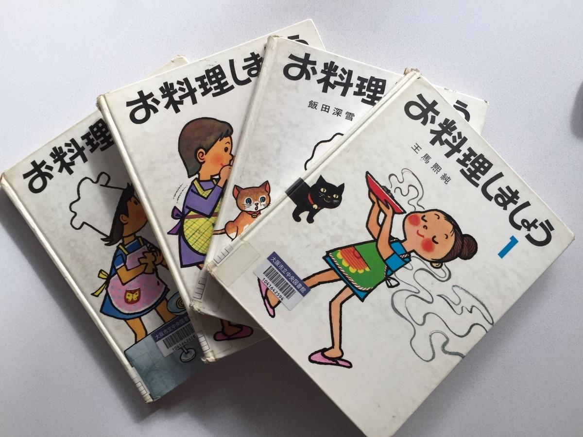 「お料理しましょう」のタイトルの子供向け料理本全4冊が並んでいる