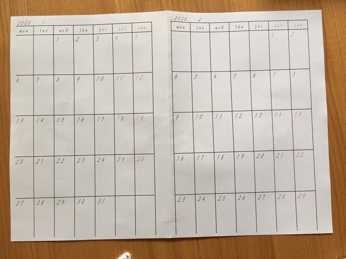 A4サイズの紙に印刷された2020年1月と2月分のページ