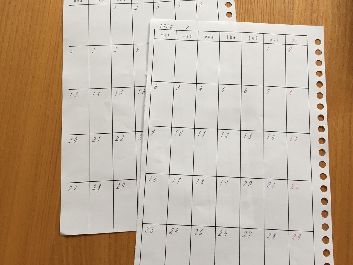 1月分と2月分の出来上がった手帳のページ2枚