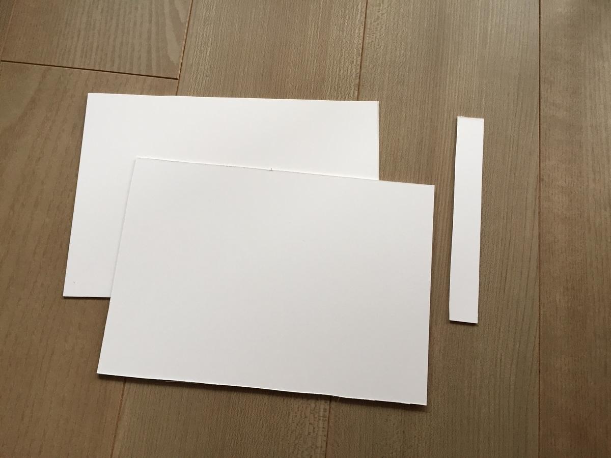 切り出した台紙