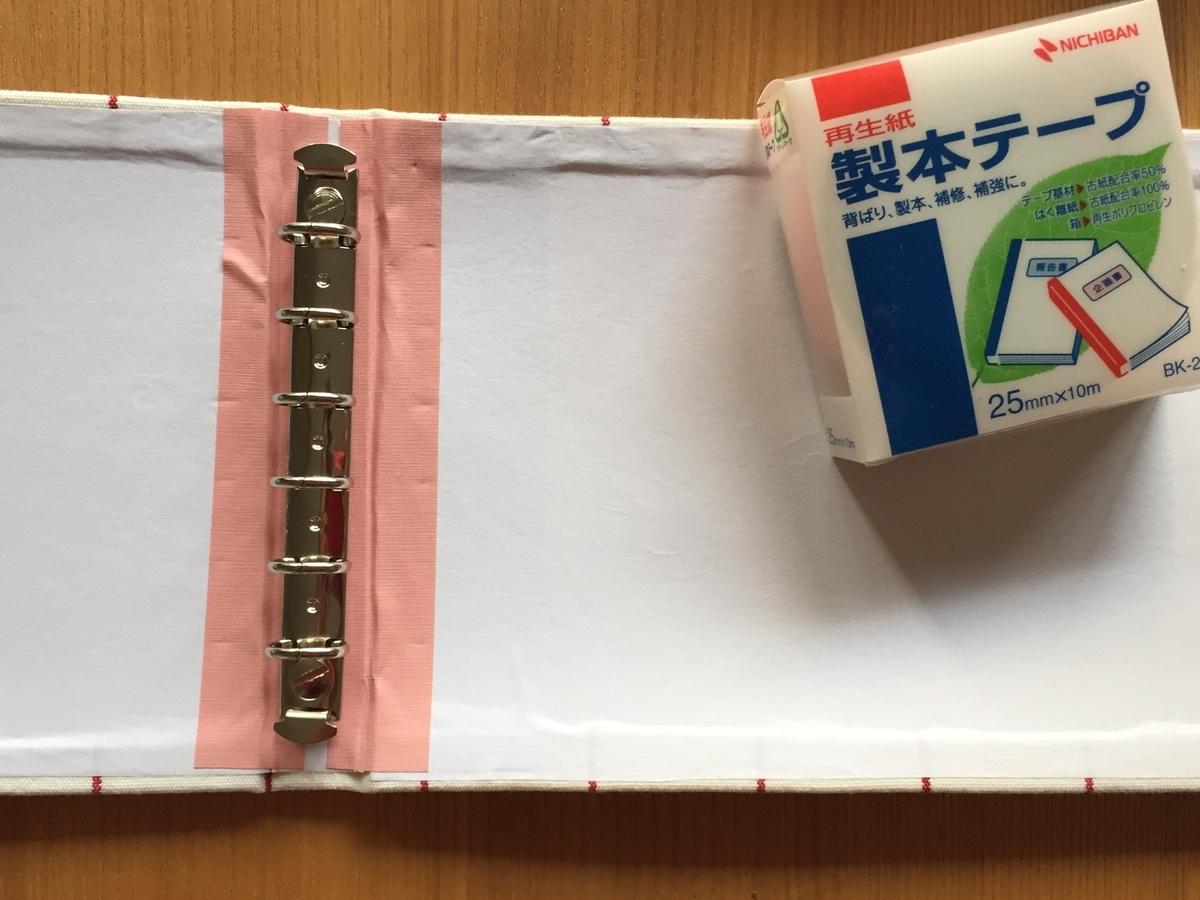 製本テープで金具周りを補修したバインダー内側
