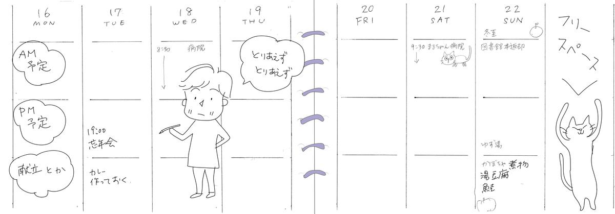 手帳のウィークリーのページ「とりあえずとりあえず」と言って、猫がフリースペースでのびのびしてる絵