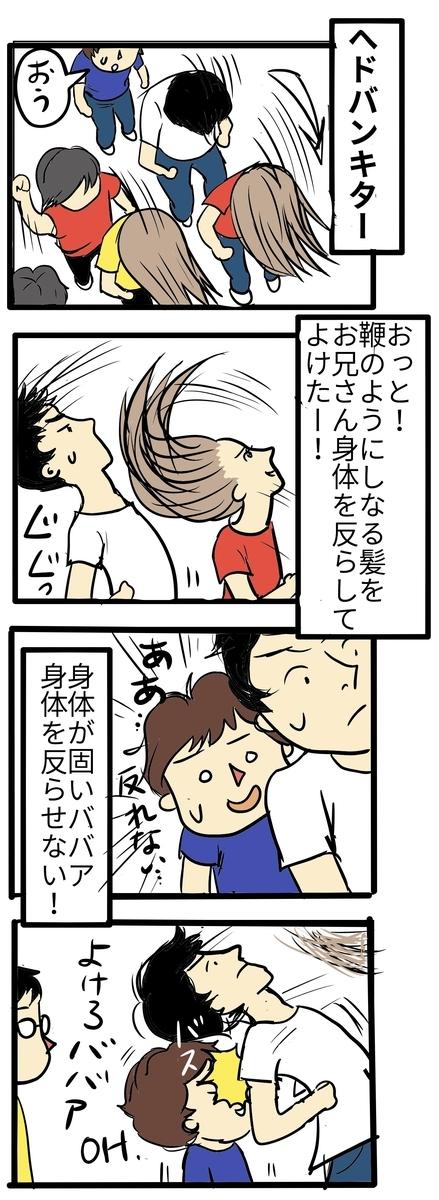 ヘドバンが始まり、前方のお兄さんは身体を反らせて髪の毛を避けるも、身体を反らせることが出来ずにお兄さんの身体が当たってしまう人の絵