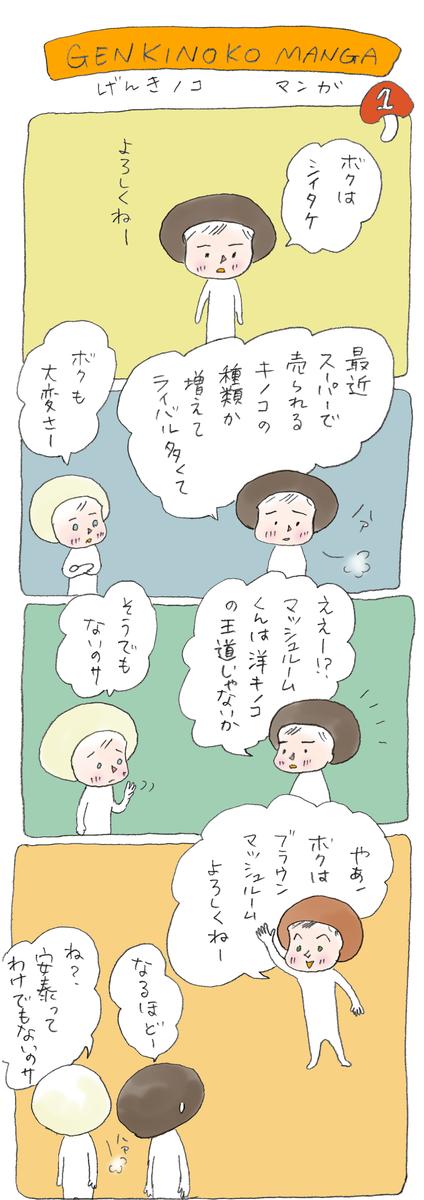 げんきノコマンガ第1話