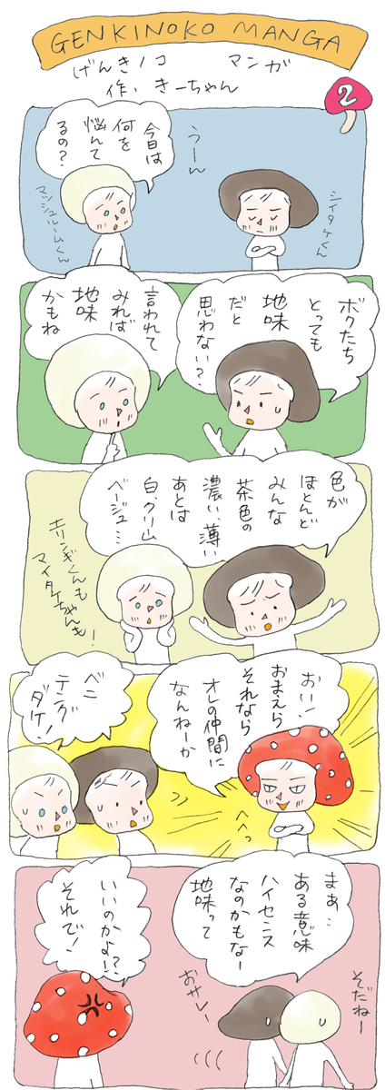 げんきノコマンガ第2話