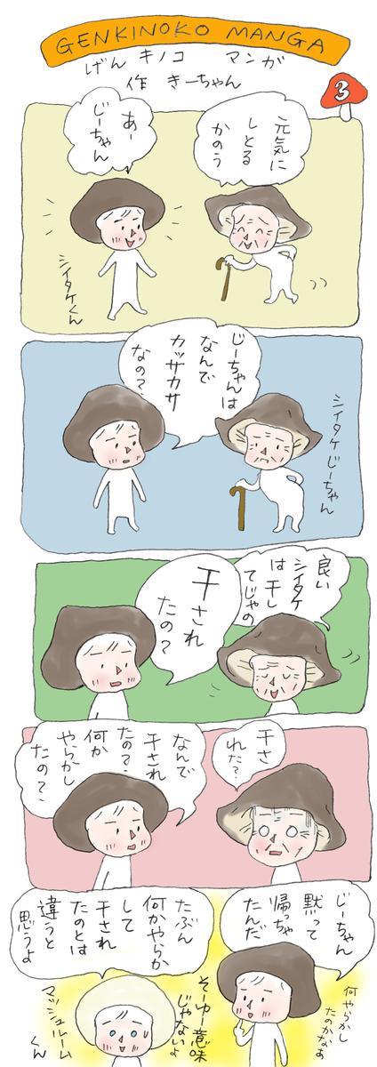 げんきノコマンガ第3話