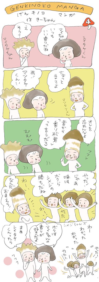 げんきノコマンガ第4話