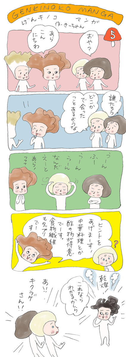 げんきノコマンガ第5話