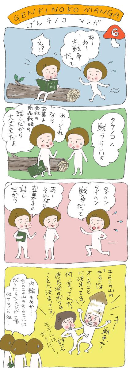 げんきノコマンガ第6話