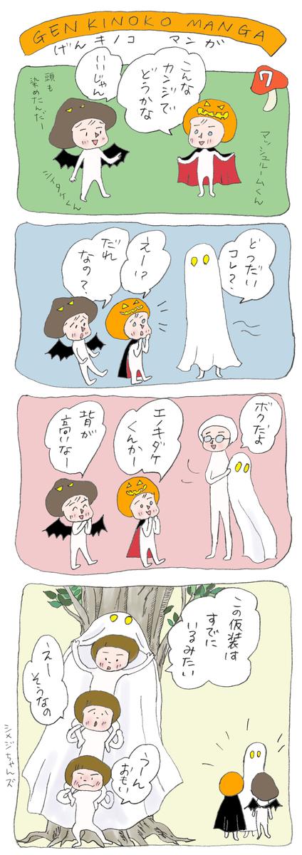 げんきノコマンガ第7話