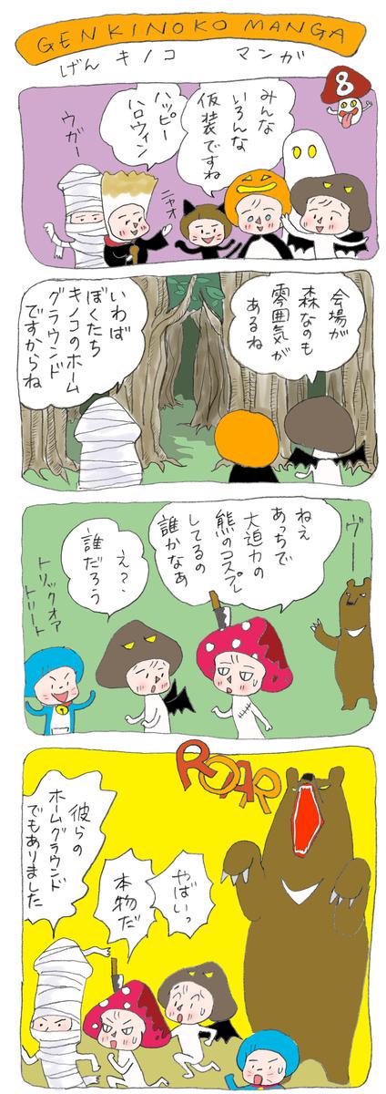 げんきノコマンガ第8話