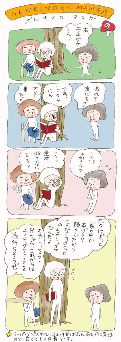 げんきノコマンガ第9話