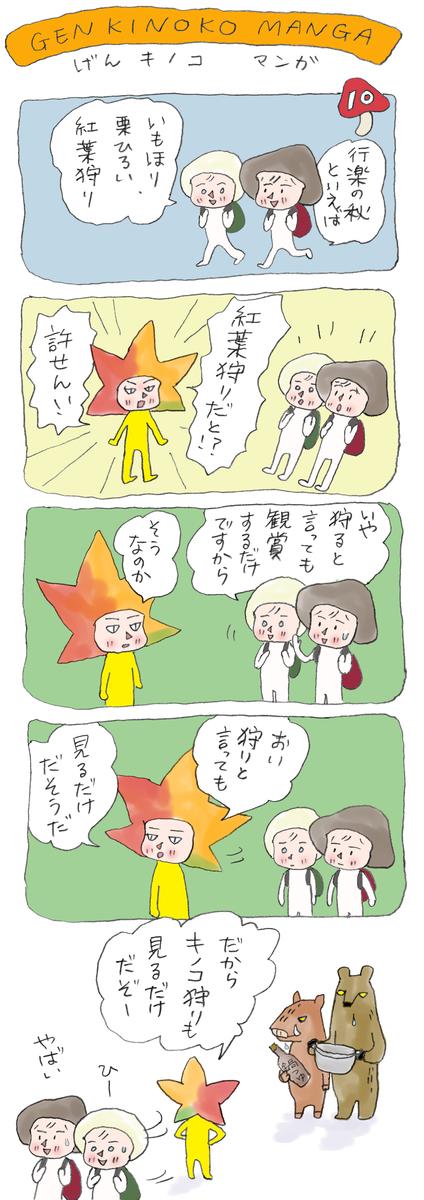 げんきノコマンガ第10話