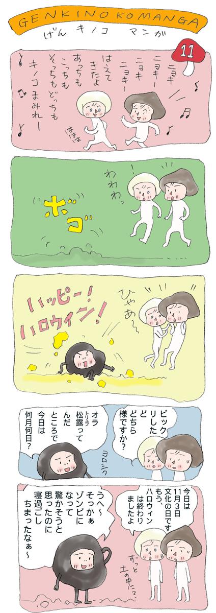 げんきノコマンガ第11話