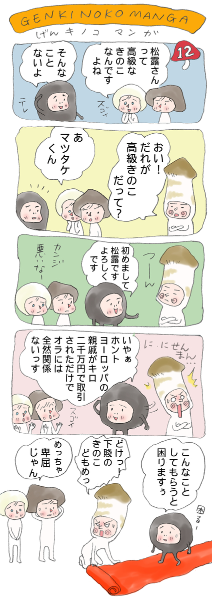 げんきノコマンガ第12話