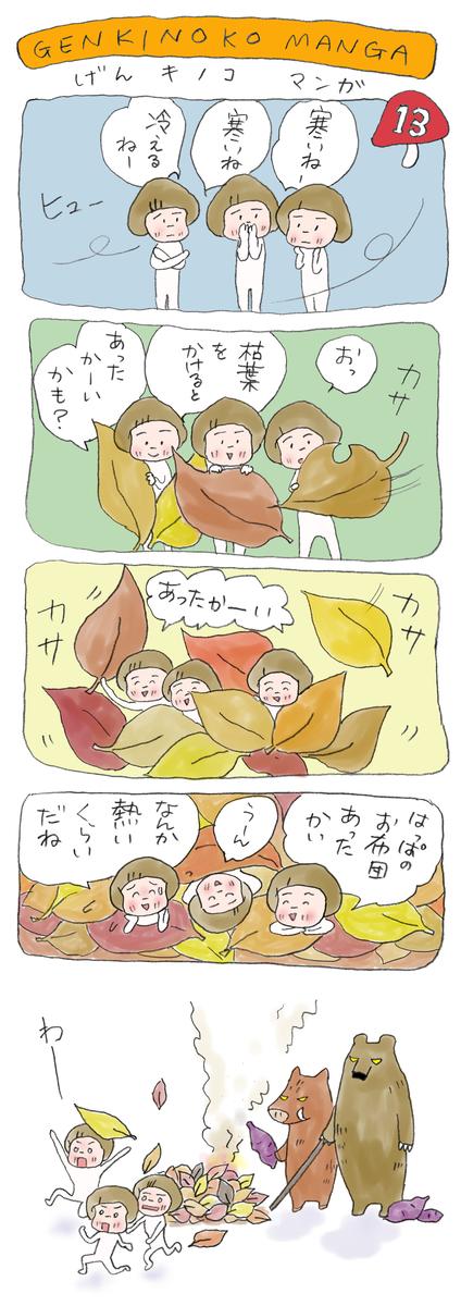 げんきノコマンガ第13話