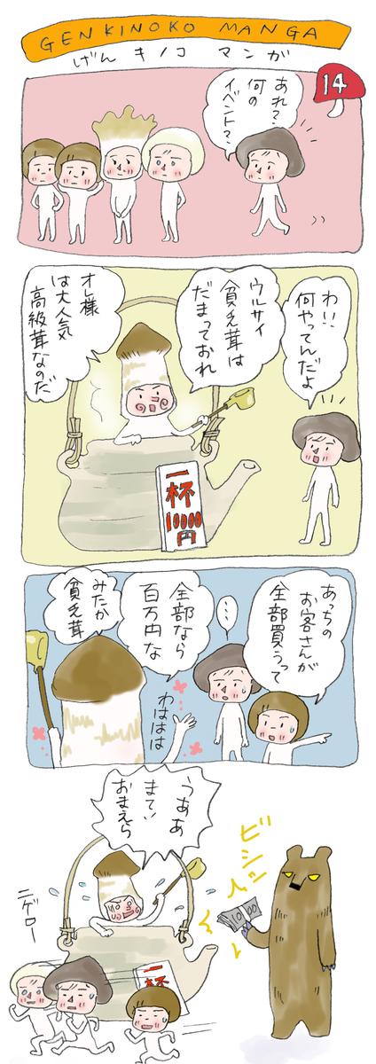 げんきノコマンガ第14話