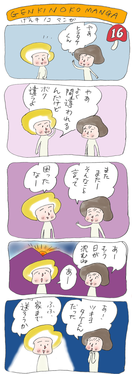 げんきノコマンガ第16話