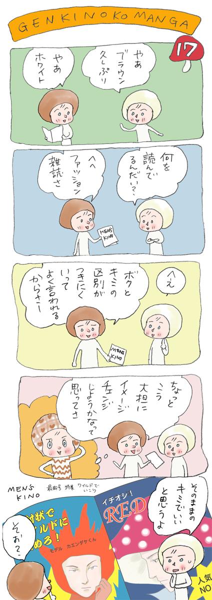 げんきノコマンガ第17話