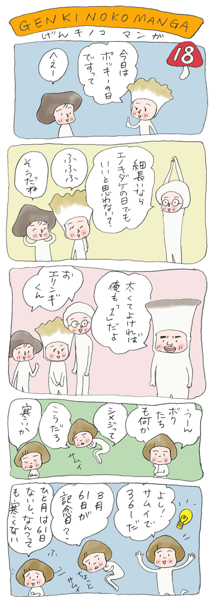 げんきノコマンガ第18話