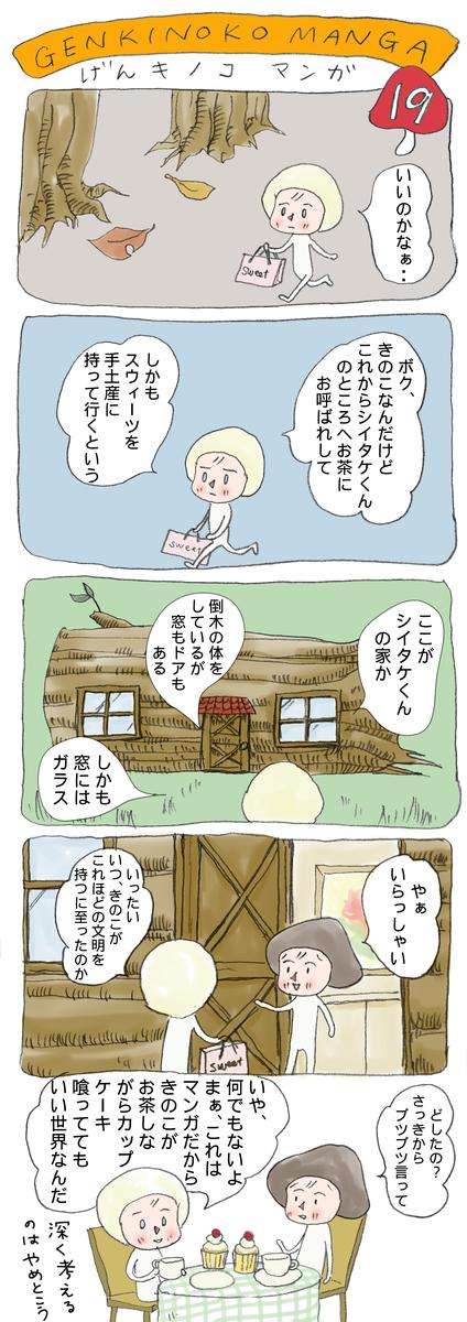 げんきノコマンガ第19話