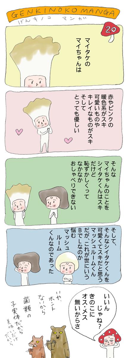 げんきノコマンガ第20話