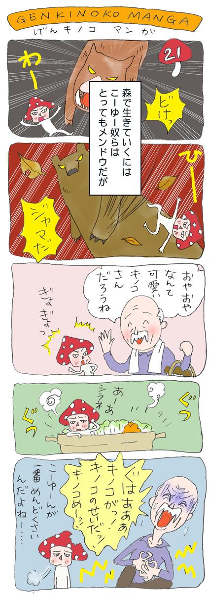げんきノコマンガ第21話