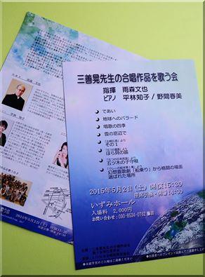 f:id:miyoshi_chorus:20150101005338j:plain