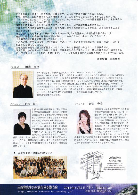 f:id:miyoshi_chorus:20150112160155j:plain