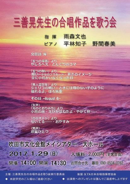 f:id:miyoshi_chorus:20160911233713j:plain