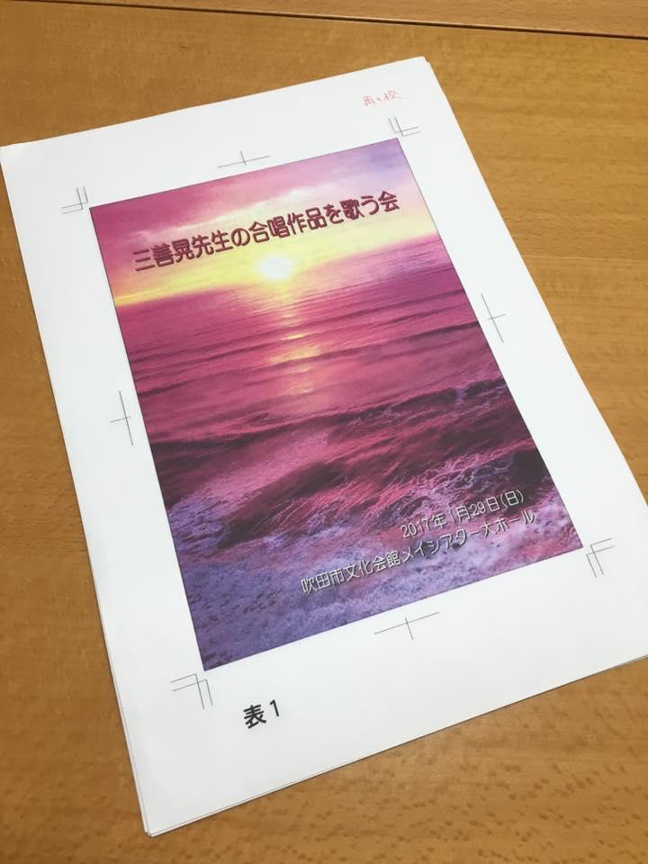 f:id:miyoshi_chorus:20170119000819j:plain
